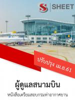 แนวข้อสอบ ผู้ดูแลสนามบิน กรมท่าอากาศยาน (พร้อมเฉลย)
