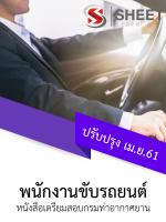 แนวข้อสอบ พนักงานขับรถยนต์ กรมท่าอากาศยาน (พร้อมเฉลย)