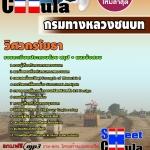 (NEW)หนังสือสอบ วิศวกรโยธา กรมทางหลวงชนบท