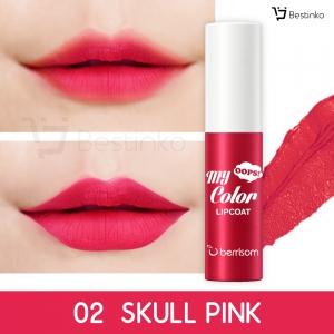 Oops My Color Lip Coat Velvet อุ๊บส์ มาย คัลเลอร์ ลิปโค้ท เวลเว็ท ขนาด 3 กรัม 02. Skull Pink