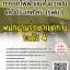 โหลดแนวข้อสอบ พนักงานรักษาเขตทาง ระดับ 4 การรถไฟฟ้าขนส่งมวลชนแห่งประเทศไทย (รฟม.)