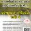 โหลดแนวข้อสอบ พนักงานประชาสัมพันธ์ ระดับ 4 การรถไฟฟ้าขนส่งมวลชนแห่งประเทศไทย (รฟม.)