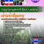 แนวข้อสอบ เจ้าหน้าที่ธุรการ กรมอุทยานแห่งชาติ สัตว์ป่า และพันธุ์พืช
