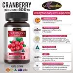 Auswelllife Cranberry (ลดกลิ่น การติดเชื่อกระเพาะปัสสาวะ)