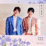 [Pre] Hyungseob X Euiwoong : 1st Mini Album - Color of Dream +Poster