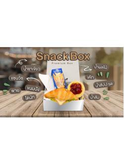 รับจัดกล่องขนมขบเคี้ยว Snack Box เบเกอรี่ รับจัดเซตเครื่องดื่ม ขนม ให้เหมาะกับงบประมาณ