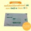ซองไปรษณีย์ พลาสติกกันน้ำ (75 ใบ) จ่าหน้า P0 ขนาด 18x25+6 ซม.