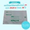 ซองไปรษณีย์ พลาสติกกันน้ำ (50ใบ) จ่าหน้า P1 ขนาด 25x35+6 ซม.