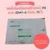 ซองไปรษณีย์ พลาสติกกันน้ำ (75 ใบ) จ่าหน้า P3 ขนาด 32x41+6 ซม.