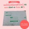 ซองไปรษณีย์พลาสติกกันน้ำ (50 ใบ) จ่าหน้า P3 ขนาด 32x41+6 ซม.