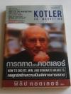 การตลาดฉบับคอตเลอร์ Kotler on Marketing / ฟิลิป คอตเลอร์ Philip Kotler / เมธา ฤทธานนท์