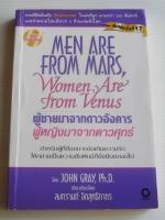 ผู้ชายมาจากดาวอังคาร ผู้หญิงมาจากดาวศุกร์ [พิมพ์ 17] / John Gray / สงกรานต์ จิตสุทธิภากร
